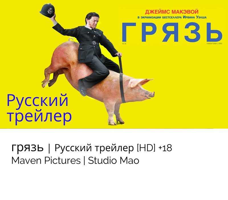грязь филм maven pictures studio mao